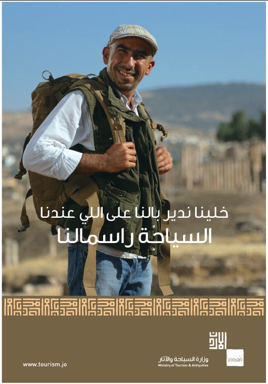 السياحة راسمالنا، الأردن، وزارة السياحة والآثار