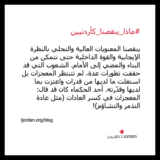 Twitter - ماذا_ينقصنا_كأردنيين