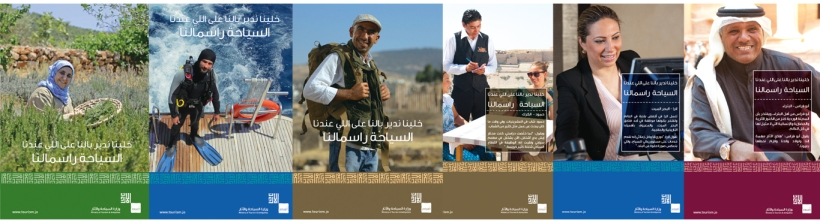 وزارة السياحة والآثار في الأردن - الأردن - السياحة في الأردن - حملة السياحة راسمالنا